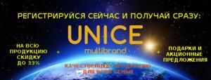 unice_registratsiya