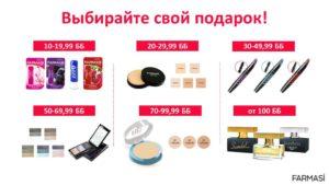 Farmasi Программа Аукцион Щедрости!