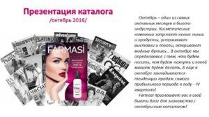 Презентация каталога Farmasi октябрь 2016
