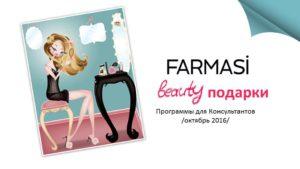 ℱarmasi beauty подарки Октября 2016!