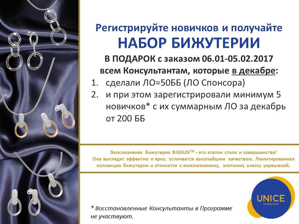 Unice Украина для лидеров