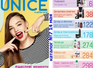 katalog UNICE | ЮНАЙС | май |7 2018