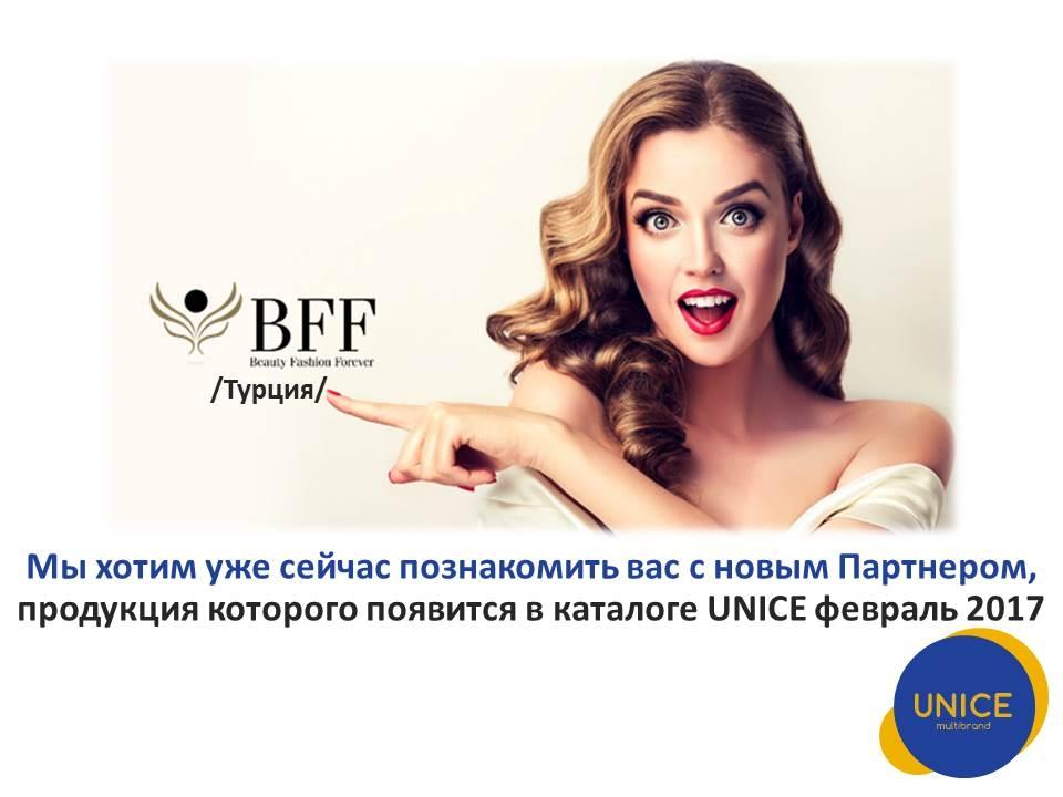 Unice - BFF уже в декабре!