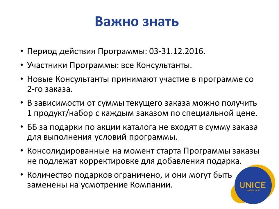 Unice Украина