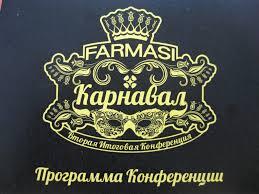 2-godovshhina-farmasi