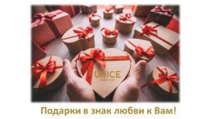 Unice Программа Подарки в Знак Любви!