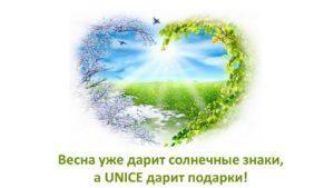 каталог unice март дарит подарки акции