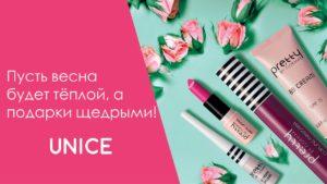 Весна и UNICE дарят подарки!