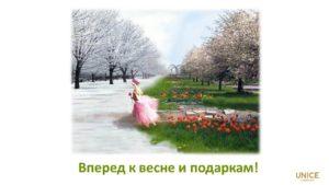 Программа: Вперед за весной и подарками!