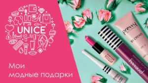 Юнайс Программа Марта ароматы весны!