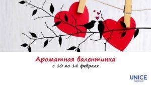2 Ароматная валентинка_10_14