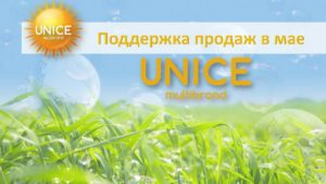 Презентация Программ Мая 2017 Unice!