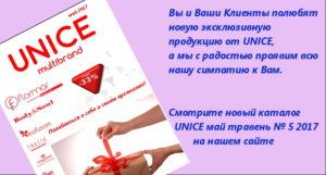 unice-catalog-05-may