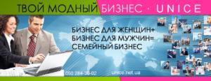 unice бизнес украина юнайс