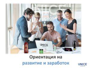 unice-news-01-06-2017-007