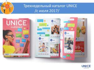 unice-каталог июль 3 недели
