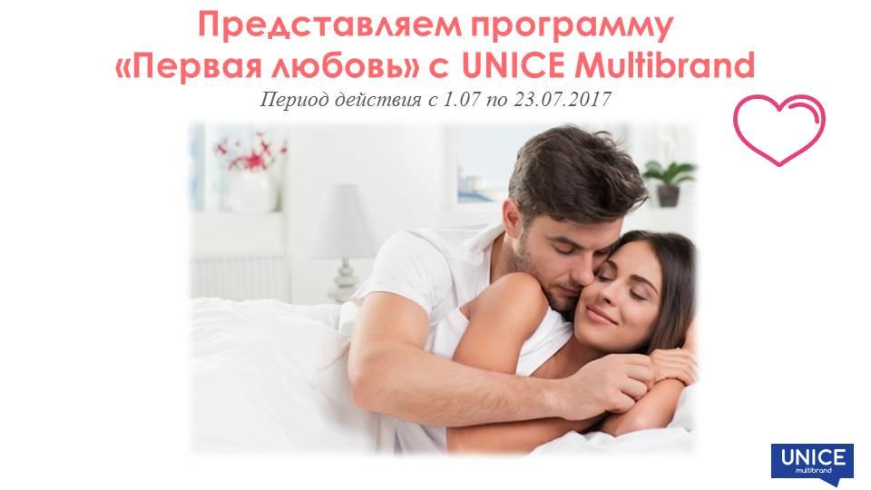 Unice Июль Поощрительные программы