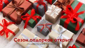 unice сезон подарков