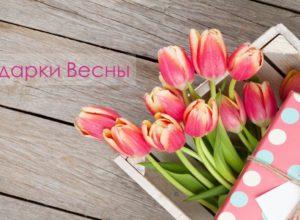 Подарки весны