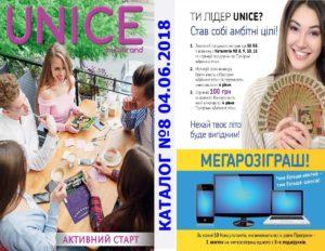 katalog ЮНАЙС июнь 8 2018