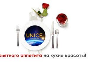 unice_каталог 10_активное лето