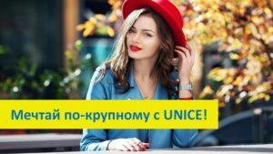 unice_каталог 12_акции