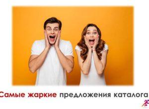 prezentaciya-kataloga-unice-11-2018 07