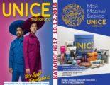 Каталог Юнайс 17 декабрь грудень 2018 Unice каталог онлайн