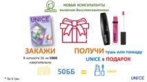 Unice каталог № 16 акции Юнайс 19.11-09.12.2018