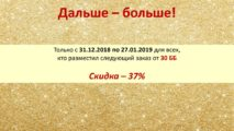 Unice каталог № 1 акции Юнайс 31.12.2018-27.01.2019