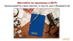 unice-katalog-01-yanvar-prezentacziya-2019 022