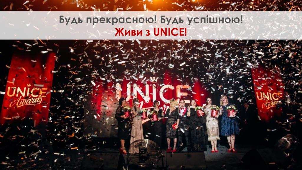 unice-katalog-03-fevral-mart-prezentacziya-2019 025