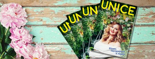 Unice каталог июль № 10 акции Юнайс 15.07.2019-04.08.2019