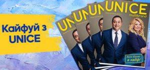 unice-katalog-11-avgust1