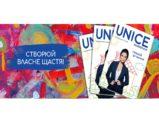 Unice каталог октябрь №14 акции Юнайс  07.10-27.10.2019