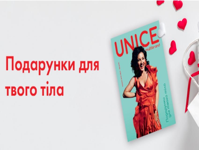 unice catalog 16