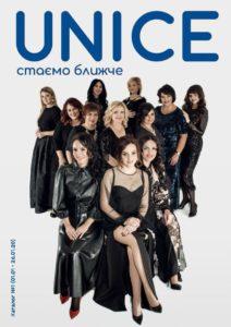 katalog-unice-yanvar-01-2020 001