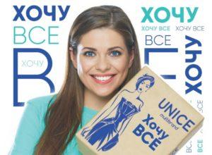 unice-katalog-4-mart-2020 001