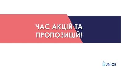 unice-novinki