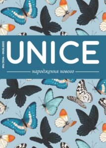 unice-katalog-6-aprel-maj-2021 001