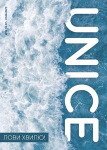 unice-katalog-10-iyul-2021 001