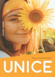 unice-katalog-12-avgust-sentyabr-2021 001